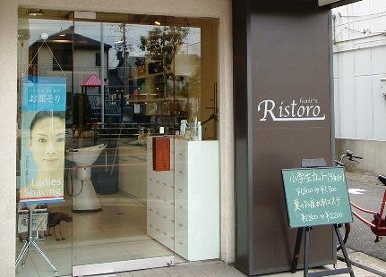 大阪市生野区 理容室 リストーロ ヘアサロン 顔そり ブライダルシェービング